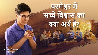 """Hindi Christian Movie अंश 6 : """"परमेश्वर में आस्था"""" - परमेश्वर में सच्चे विश्वास का क्या अर्थ है?"""