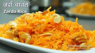 Zarda Rice Recipe  मठ ज़रद चवल  Zafrani Zarda Sweet Chawal