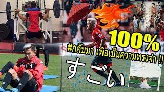 #SONGKRASIN  เร่งรีเทิร์นเจ็บ เพื่อ すごい ชีวิต ใน ความทรงจำ แชมป์ บน ไซตามะ 26X26  !!