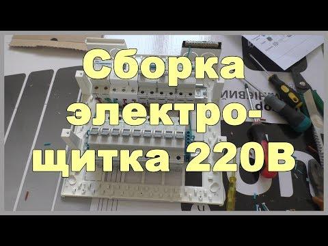 Сборка электрического щитка для частного дома на 220В