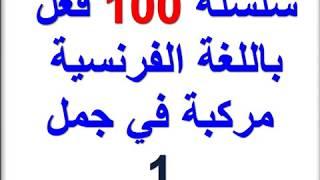 تعلم اللغة الفرنسية للمبتدئين  سلسلة ١٠٠ فعل مع تركيبها في جمل