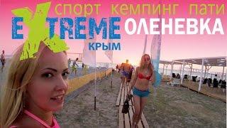 Оленевка. Экстрим Крым 2016. Кемпинг