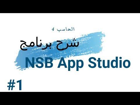 تحميل برنامج nsb من موقع عين