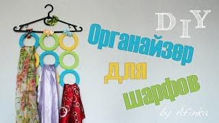 DIY Органайзер для шарфов СВОИМИ РУКАМИ / Мастер класс   Afinka