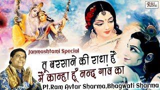 तू बरसाने की राधा है मैं कान्हा हूँ नन्द गांव का || Pt. Ram Avtar Sharma || Janmashtami Special