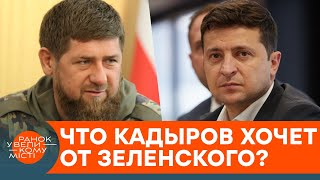 Kadyrov ran into Zelensky. This is a wake-up call - ICTV