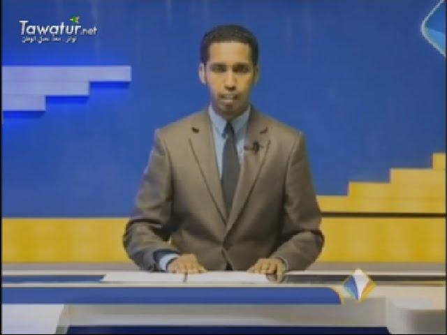 القمة العربية في انواكشوط من خلال بعض الصحف العربية الصادرة 25-07-2016-قناة المرابطون