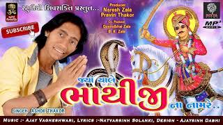 Ashok thakor/bhathiji maharaj/new song ashok thakor/jya chale bhathiji na rajre