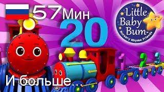Цифры от 1 до 20 | детские песенки для самых маленьких | от Литл Бэйби Бум