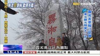 霧淞雪鄉農村美味 吉林打造合掌村《海峽拚經濟》