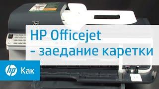 HP Officejet - заедание каретки(Просмотрите короткий видеоролик об устранении заедания каретки на принтере серии HP Officejet J4600., 2011-08-10T08:44:49.000Z)