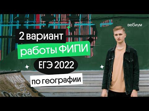 🔥 ЕГЭ-2022 по географии: Разбор 2 варианта апробационной работы ФИПИ   География с Магелланом