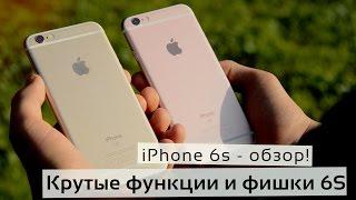 видео Самые интересные возможности iPhone 6S и iPhone 6S Plus