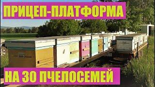 Новый прицеп на 30 пчелосемей.