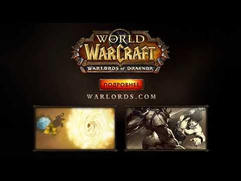 Видеоролик World of Warcraft Warlords of Draenor 2020