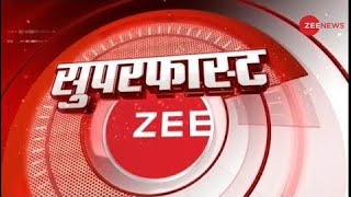 Superfast Zee: आज की 50 बड़ी ख़बरें | Hindi News | Top News | Latest News | Today News | Superfast50