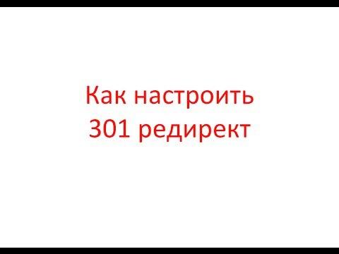 301 редирект: как настроить 301 редирект