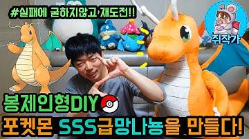 포켓몬 인형 DIY - 초거대 망나뇽 인형 SSS급으로 완성?!(병맛 상황극)