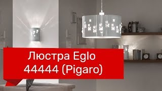 Люстра EGLO 44444 (EGLO 92657 Pigaro) обзор