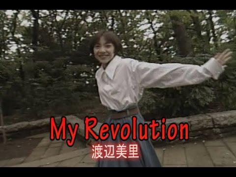 My Revolution (カラオケ) 渡辺美里