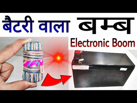 🔥 Electronic BOMB, How to make Electronic Bomb, Sutli Bomb, Boom, same Use Rocket, Learn everyone
