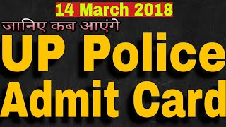 UP Police 2018 Exam Date, Admit Card Date