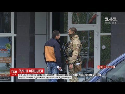 У Миколаєві одночасно тривають обшуки в депутатів, адвокатів та підприємців