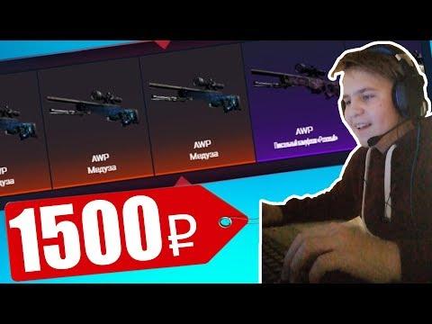 1500     CS:GO //   AWP...