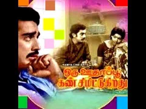Download Oru ootha poo kansimittugirathu   Tamil full movie   ft ;Kamalhassan   Vijayakumar   Sujatha others