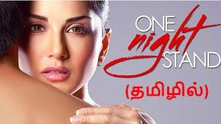 தமிழில் சன்னி லியோன் மூவி! Sunny leone's one night stand movie in Tamil (Dubbed Hindi Movie)
