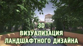 3d визуализация ландшафтного дизайна - Черновцы(, 2016-10-26T13:20:12.000Z)