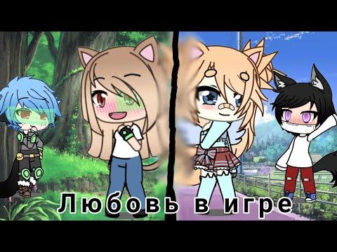 Любовь в игре // 4/5 // типо сериальчик