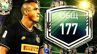 РЕЙТИНГ СОСТАВА 177 БЕЗ ДОНАТА !! ЖЕСТКАЯ ПРОКАЧКА СОСТАВА ТУРНИРА ВЫХОДНЫХ !! FIFA MOBILE 21 !!!