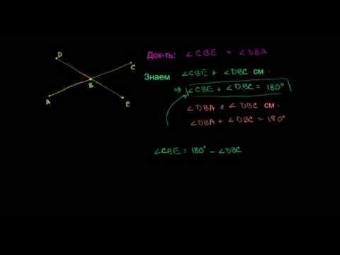 Вертикальные углы равны (доказательство)