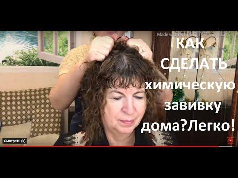 Состав для завивки волос в домашних условиях