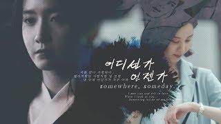 "[MV/DRAMA] YOONA X SEOHYUN ― ""어디선가 언젠가"" (Somewhere, Someday) - Stafaband"