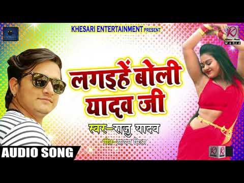 New Bhojpuri SOng - लगइहे बोली यादव जी - Raju Yadav - Lagaihe Boli Yadav Ji - Bhojpuri Hit Song 2018