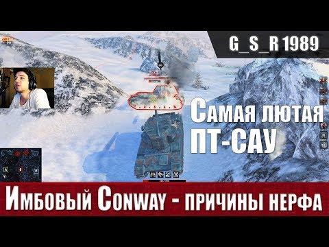 WoT Blitz - Реальная причина нерфа танка Conway. Наглядный пример- World of Tanks Blitz (WoTB)