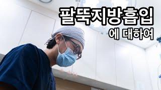팔뚝 지방흡입 효과 좋은경우 나쁜경우 (경과/후기/붓기…