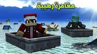 عرب كرافت #6 اقوى مغامرة في التاريخ !!؟