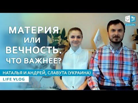 О привязках к материальным ценностям. Наталья и Андрей, г. Славута (Украина). LIFE