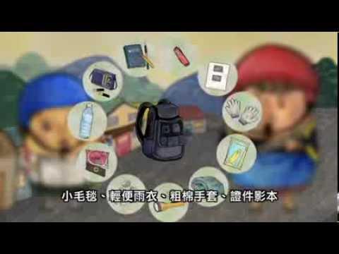 自主防災教學動畫(完整版) - YouTube