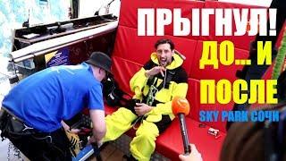 Руслан Тагиев прыгнул с BUNGY 207 в SKYPARK СОЧИ