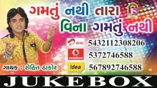 gamtu nathi tara vina gamtu nathi rohit thakor new song 2016 audio jukebox indipop love song