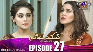Kasak Rahay Ge | Episode 27 | TV One Drama