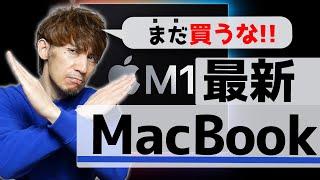 まだ絶対に買うな!新型MacBookは「地雷」だらけ。