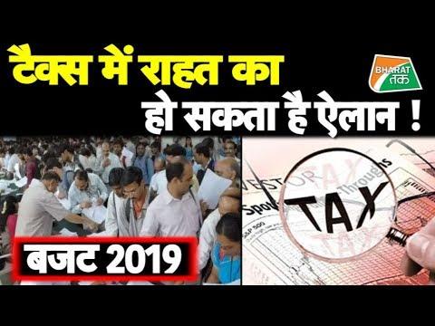 Modi सरकार ने तैयार की income Tax पर छूट की नई रूपरेखा !| Bharat Tak