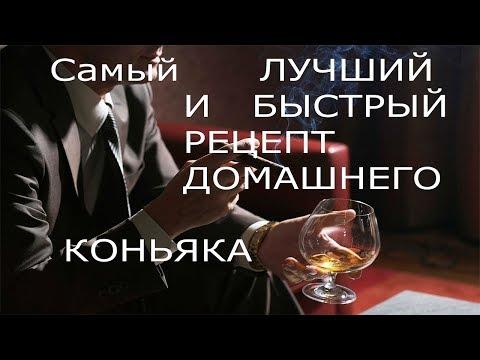 ДОМАШНИЙ КОНЬЯК - РЕЦЕПТ (такого ты ещё не видел)