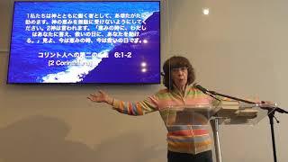 「魂に幸いを得よ」 松澤富貴子牧師・ワードオブライフ横浜