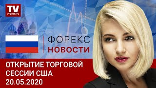 InstaForex tv news: 20.05.2020: Американская валюта терпит бедствие (USDХ, DJIA, WTI, USD/CAD)